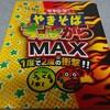 【カップ麺】ペヤング すっぱからMAX やきそば食べてみました!