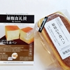 麺麭食礼賛(ぱんしょくらいさん) by recette 姫様の生食パン