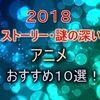 """【2018年版】世界に没頭したい!""""ストーリー重視、謎の深いアニメ""""おすすめ10選!ランキング!"""