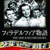 ジョージ・キューカー『フィラデルフィア物語』(1940/米)