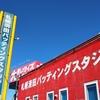 日本一周の旅 二十三日目 北海道・恵庭〜苫小牧【さらば北海道】