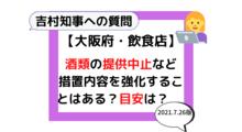 【大阪府・飲食店】措置内容を強める可能性について_2021.7.26時点の情報