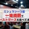 ミシュラン一つ星「一樂燒鵝」(中環)でローストグースを食べてきた|香港グルメレポート