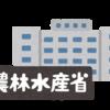 【農林水産省】からのお願いと【新型コロナウイルス感染症】