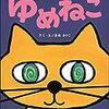 真珠まりこ『ゆめねこ』 あさひかわ新聞 2019/6/4号「こどもの本棚」原稿