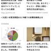 【スマニュー砲】ブログがsmartnewsに載った件について。1日で15000PVを記録!