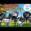 パワーに自信がないゴルファー向けドライバー6選 試打・評価・口コミ スポナビゴルフ 小倉勇人