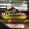 【弁当250円】激安スーパー「スーパーマルサン」にばっかり行ってるけど本当に激安【スナック10袋500円】