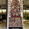 『天保十二年のシェイクスピア』2020.2.9.12:00 @日生劇場