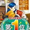 今期アニメ中盤とワールドウィッチーズシリーズ
