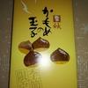 仙台駅構内のNew Daysで購入できた、さいとう製菓の「季節限定 栗かもめの玉子(ミニ)」を食べてみた。