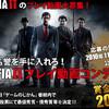 テイクツ―ジャパン「ゲーム宣伝する名案が思い付いた。懸賞金で釣れば乞食のニコ厨が買うだろwww」