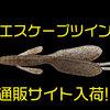 【NORIES】人気のホグ系ワーム「エスケープツイン」通販サイト入荷!