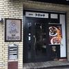 吉祥寺の多奈加亭カフェに行って栗ロールを食べた