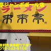 来来亭ジャンボボール店~2016年1月14杯目~