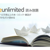 Kindle Unlimited利用2日でわかったことと自動更新停止方法