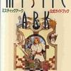 ミスティックアーク 公式ガイドブックを持っている人に  大至急読んで欲しい記事