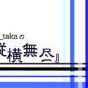 nao_takaの『縦横無尽』