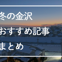 【石川・金沢】冬の金沢へのおでかけにおすすめの特集記事をまとめてご紹介!