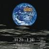東京都写真美術館「138億光年 宇宙の旅」