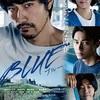 松山ケンイチ主演映画『BLUE/ブルー』 / ムロツヨシさん、窪田正孝さん、武正晴映画監督など、各界著名人より絶賛のコメントが寄せられる
