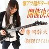 藤岡幹大氏ギターセミナー無事に終了しました!!