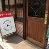 浅香山のフレンチレストラン、ビストロブランベック