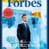 【雑誌】『Forbes』の「日本を元気にする88人」に選出されました!