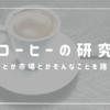第1章 目的と対象|世界第4位 日本のコーヒー市場の変遷と特質 ~輸入と消費~
