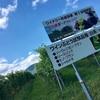 坂城町のワイン葡萄畑を見学。