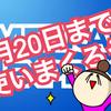 アメックスを使ってる人、1ポイント=1円、支払い充当の期限が7月20日に迫ってるよ!