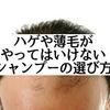 【まとめ】ハゲや薄毛が1番やってはダメなシャンプーの選び方