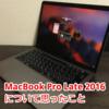 Mac初心者がMacBook Pro Late 2016を半年使って思ったこと | Touch BarやUSB-Cについて