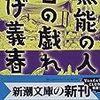 前衛漫画の達人、つげ義春作品がついにkindle化!