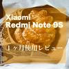 【格安スマホ】Redmi Note 9Sを1ヶ月使ってみて【iPhone→Android乗り換え】
