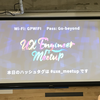 'UX Engineer Meetup' に行ってきた