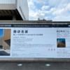「隈研吾展 新しい公共性をつくるためのネコの5原則」 @東京国立近代美術館・竹橋