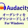 Audacityオーダシティ最新バージョン2.4.2のダウンロード方法と環境設定For Windows