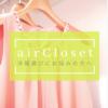 【エアークローゼット】洋服選びにお悩みの方に超おすすめなレンタルサービス♪