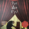 ピアノの日には、ピアノの本を