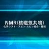NMR(核磁気共鳴)と化学シフト・スピン-スピン結合・緩和の基礎的な解説