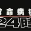 救命病棟24時はhuluフールー,Netflix,dTV,U-NEXTどこで視聴できるか!?