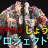 """日曜美術館「糸から生まれる""""無限の世界""""~ヌイ・プロジェクトの挑戦~」"""