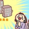 PTA退会を決めてから② 教育委員会の神対応!