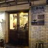 「bar kemuri (バーケムリ)」に行ってきました。
