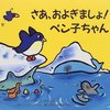 396「さあ、およぎましょ!ペン子ちゃん」~最初の勇気を出せば、違う世界が見えると教えてくれる絵本。水泳を始める子に。