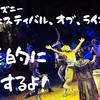 《フェスティバル・オブ・ライオンキング完全レビュー》香港ディズニー史上最高のショーが超絶スッゲェェェェー( ゚Д゚)エェエー‼