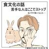 フランス ブリュターニの食文化 ウサギ飼ってる人は見ちゃダメ!!