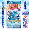 ナノックスがおすすめ~!スーパーライオンが人気!