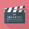 『仮面ライダー電王 プリティ電王とうじょう!』が面白かった!4本立て『東映まんがまつり』を観た感想とあらすじ